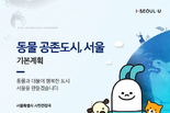 서울시, 동물돌봄 체계 혁신안으로 '동물 공존도시' 선언