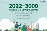 서울시, <2022-3000, 아낌없이 주는 나무심기 프로젝트> BI‧슬로건 공모 진행