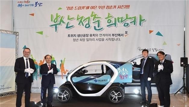 부산시, 초소형 전기차 '트위지' 활용한 <부산 청춘희망카 지원사업> 본격 시행