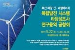 부산시, <해양에너지 정책연구용역 시민공청회> 개최