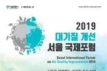 서울시, <2019 대기질 개선 서울 국제포럼> 개최