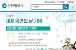 인천시, 세계 금연의 날 기념 다채로운 금연홍보 이벤트 개최
