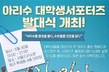 """서울시, """"2019 아리수 대학생 서포터즈"""" 발대식 개최"""