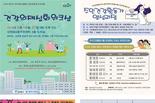 서울시, 건강생태계사업 25개구로 점차 확대 계획