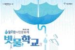 서울시, 청소년 대상 물순환 주제로 한 빗물학교 개설 수강생 모집