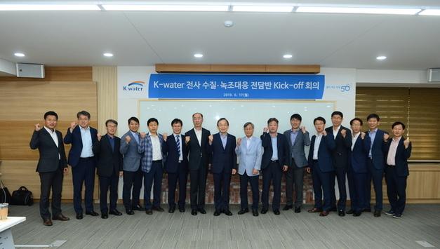 한국수자원공사, 여름철 녹조 선 대응 전담반 갖춰