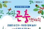 서울시, <2019 제3회 대한민국 애완곤충경진대회> 개최