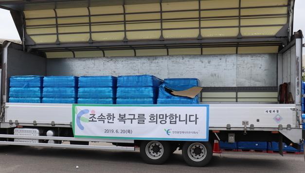 인천시, 주)인천종합에너지 수돗물 피해 지역인 서구에 생수 지원