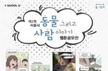서울시, <제2회 서울시 '동물 그리고, 사람이야기' 웹툰 공모전> 개최