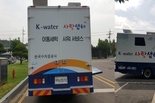 한국수자원공사 취약계층에 세탁․목욕 지원 특수차량 선봬