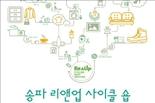 서울시, 마포구 성산동·송파구 마천동에 <리앤업(Re&Up)사이클숍> 개소