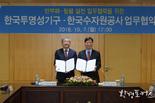 한국수자원공사, 청렴활동 강화 위해 한국투명성기구 협력