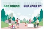 포장재재활용공제조합 북한산국립공원서 탐방객대상 자원재활용 캠페인 전개