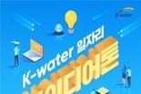한국수자원공사, '일자리 아이디어톤 대회' 개최