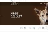 서울시, 서울동물복지지원센터 홈페이지 11월 1일 개설