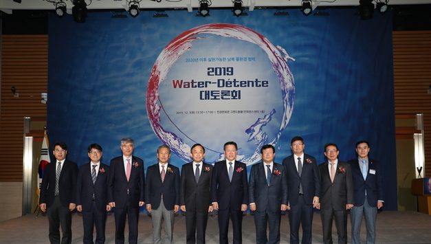 '워터데탕트' 남북 미래 물 환경 방안 모색 마련
