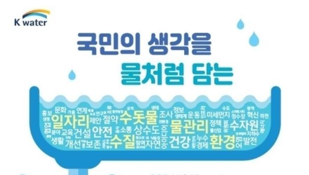 한국수자원공사, 국민과 함께 물 관련 이슈 해결