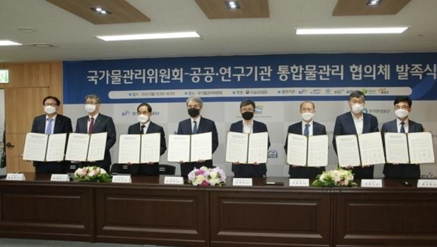 한국수자원공사, 통합물관리 협의체 발족 참여