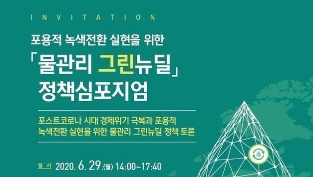 '물관리 그린뉴딜 정책심포지엄' 4개 학회 공동 개최