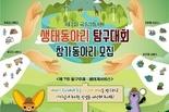 국립생태원, 제7회 생태동아리 탐구대회 열린다