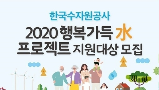 한국수자원공사, '2020 행복가득 수(水) 프로젝트' 출발