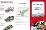 서울시, 재난상황 가상현실로 체험하는 <목동 재난체험관> 개관