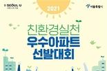 서울시, 인센티브 총 1억 원 지급 <2021 친환경실천 우수아파트 선발대회> 개최