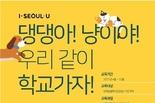 서울시, 맞춤형 온라인 동물교육 <비대면 반려동물 시민학교> 운영