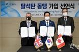 인천시, 2050 탄소중립 달성 위한 <제3차 인천시 기후변화 대응 종합계획> 수립