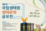 국립생태원, 제6회 생태문학(동화분야) 공모전 개최