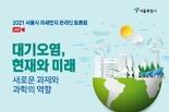 서울시, <대기오염, 현재와 미래:새로운 과제와 과학의 역할> 온라인 토론회 개최