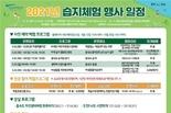 부산시, 을숙도 철새공원 일원에서 <2021년 습지체험 행사> 개최