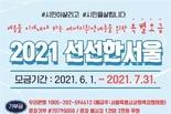 서울시, 에너지 복지 사각지대 취약계층 위한 특별모금 <2021 선선한 서울> 사업 추진