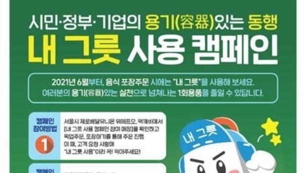 서울시, 배달폐기물 저감 위한 <내 그릇 사용 캠페인> 시작