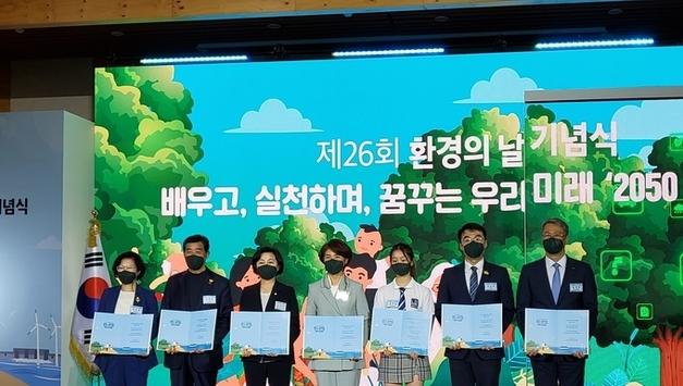 환경부 미래세대를 위한 제26회 환경의 날 개최