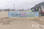 부산시, 7개 해수욕장에서 휴가철 해수욕장 방역강화 합동 캠페인 개최