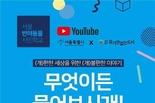 서울시, <서울 반려동물 시민학교> 온라인 명사특강 진행