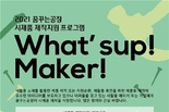 서울시, 우수한 자원순환 아이디어 보유 업체·시민 대상 시제품 제작 무료 지원