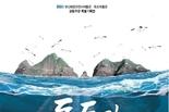 부산시, 해양자연사박물관·독도박물관과 공동기획전 <독도가 살아있다> 개최