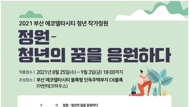 한국수자원공사, 부산 에코델타 스마트시티에 청년의 꿈 살려