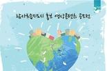 국립생태원 람사르습지도시 홍보 영상 공모전