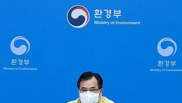 환경부, 태풍 '찬투' 대비 긴급 점검회의 열어