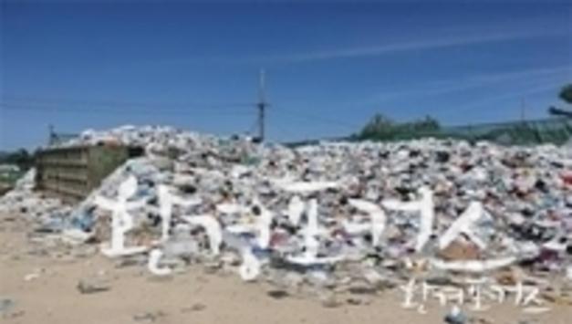 임이자 의원 환경부-지자체 방치폐기물 지도 미흡