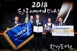 볼보건설기계코리아 창원공장, 2018 한국 에너지 대상 국무총리 표창 수상