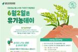 한국친환경농업협회 '친환경농산물 소비로 기후위기 해결해요!'